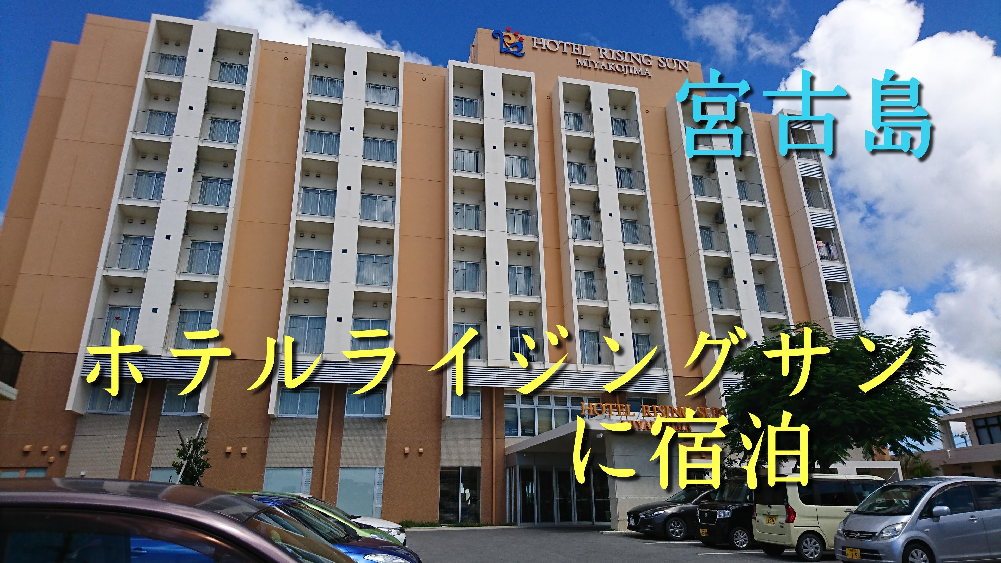 宮古島 ホテル 朝食