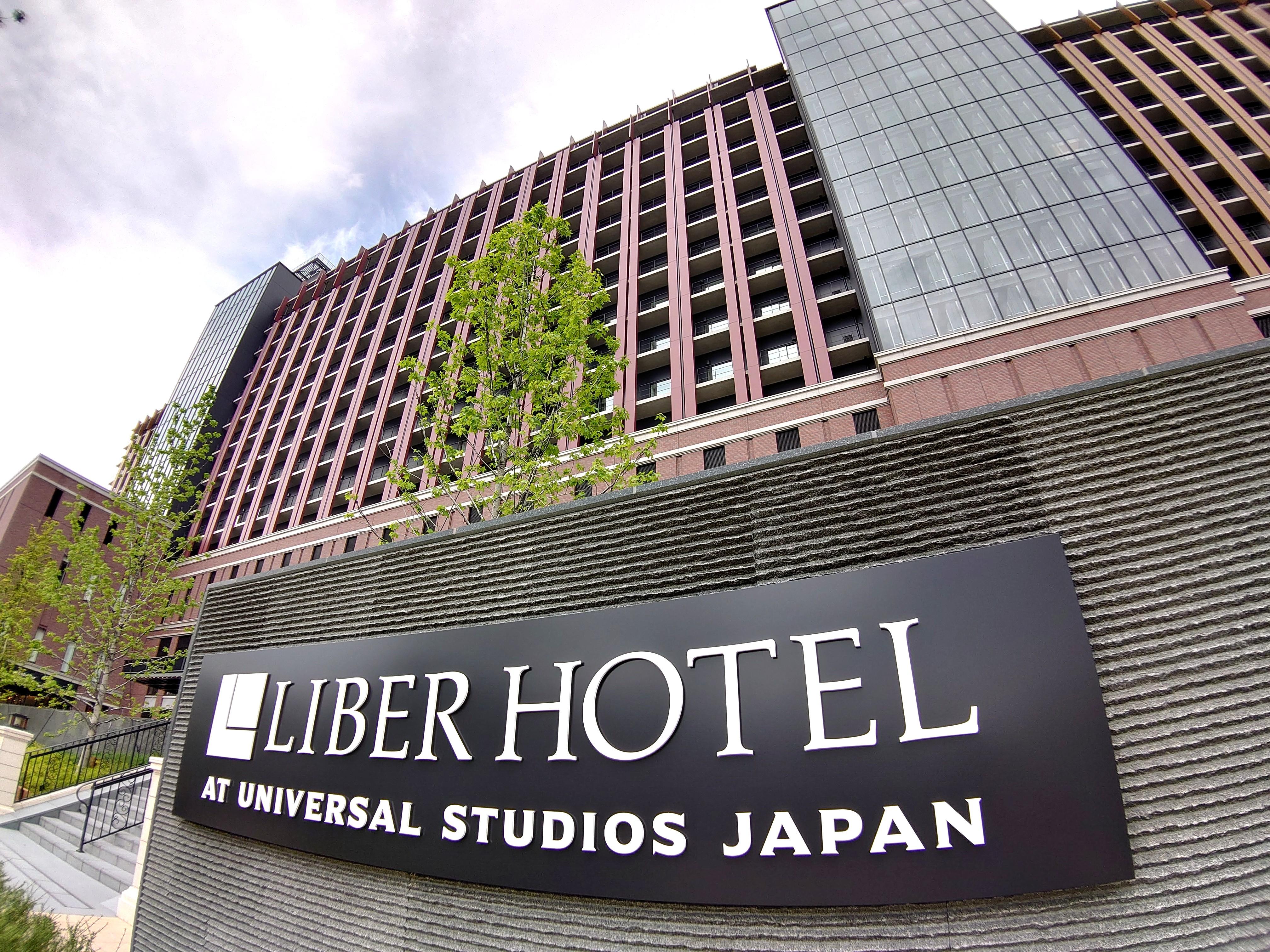 ジャパン アット ユニバーサル リーベル ホテル スタジオ